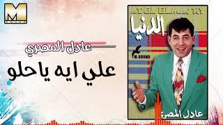Adel AlMasry  -  3la Eh Ya Helw / عادل المصري - علي ايه يا حلو