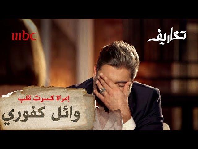 وائل كفوري يتحدث عن المرأة التي كسرت قلبه