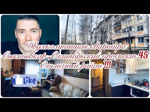 Двухкомнатная квартира в центре Сыктывкара обзор квартир