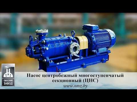 Центробежный многоступенчатый насос ЦНС - устройство насоса | Centrifugal multi-stage pump CNS