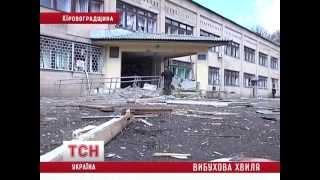 ТСН, Знаменка, Взрыв(, 2012-04-02T18:44:47.000Z)