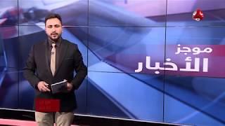 موجز الاخبار 16-01-2019 تقديم حمير العزب | يمن شباب