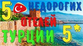 Подборка 5 недорогих отелей Турции 5. Сезон 2021 топотелей