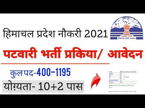 HP Patwari Recruitment 2021|HP Patwari Bharti| हिमाचल प्रदेश पटवारी भर्ती 2021||