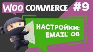 Настройка E-mail оповещений при Новом заказе в WooCommerce