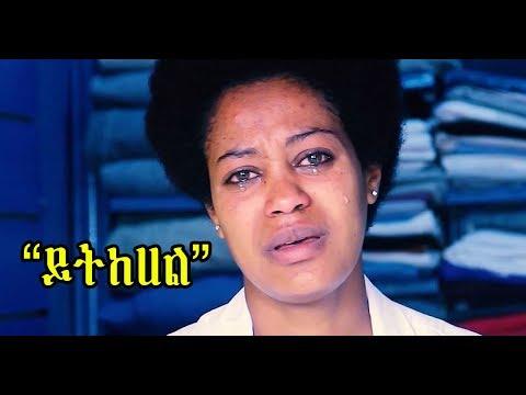"ETHIOPIA: ""ይትከሀል"" Short Documentary |  አጭር ዘጋቢ ፊልም"