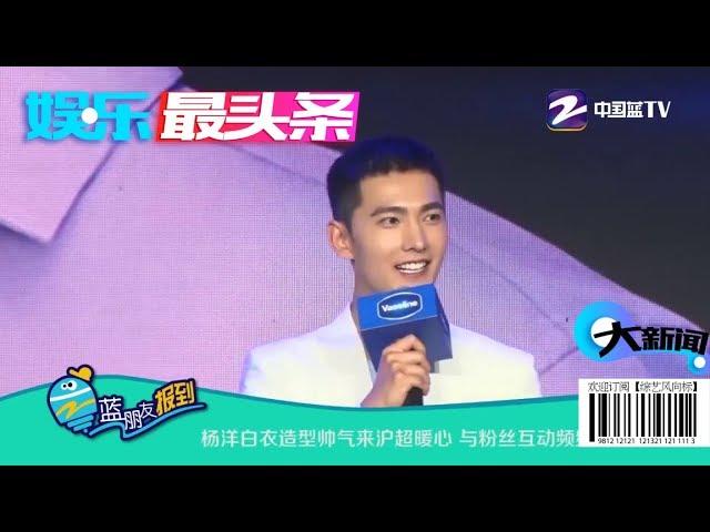 杨洋白衣造型帅气来沪 与粉丝互动频频【综艺风向标】
