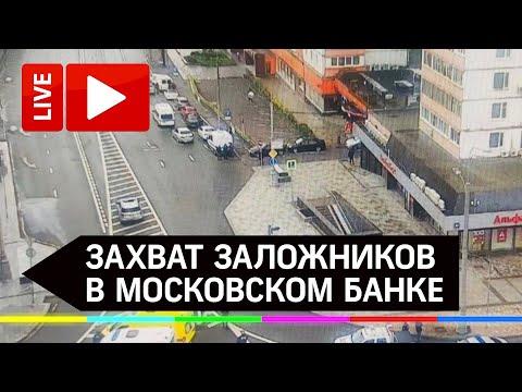 ⚡️ Захват заложников в банке в Москве. Прямая трансляция с места