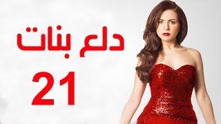 Dalaa Banat Series - Episode 21   مسلسل دلع بنات - الحلقة الحادية و العشرون