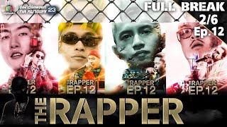 Video THE RAPPER | EP.12 | 25 มิถุนายน 2561 | 2/6 | Full Break download MP3, 3GP, MP4, WEBM, AVI, FLV Juli 2018