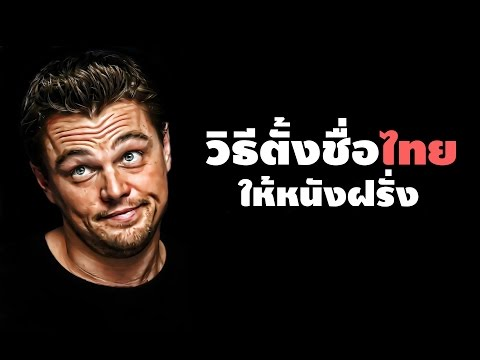 วิธีตั้งชื่อไทยให้หนังฝรั่ง...