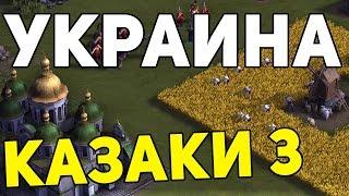 Казаки 3 Украина | СИЛЬНЫЕ И СЛАБЫЕ СТОРОНЫ