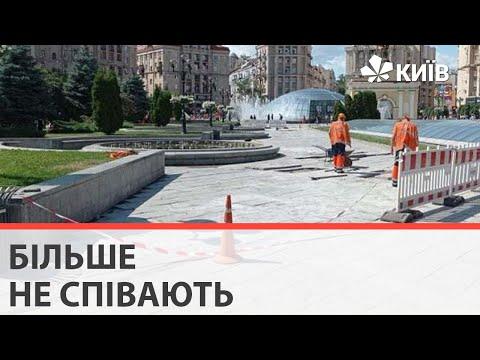 На Майдані Незалежності перестали працювати фонтани