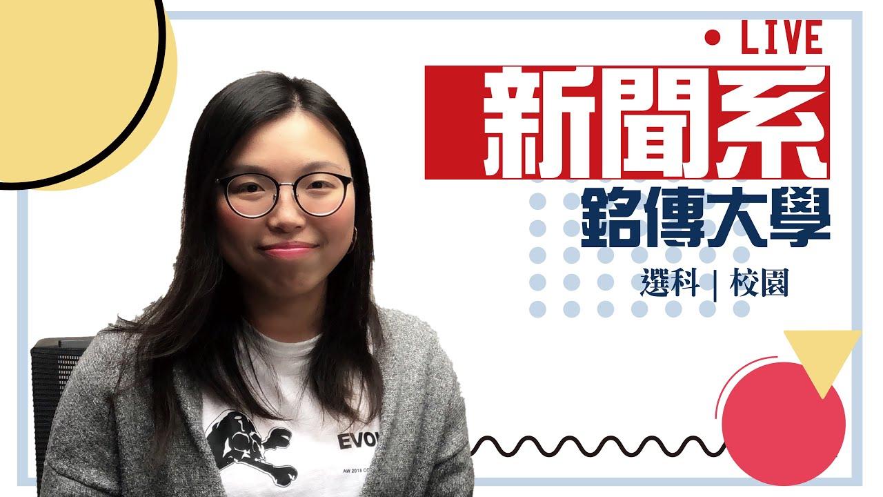 【海華服務基金】留臺畢業同學分享 新聞學系 選科篇 - YouTube