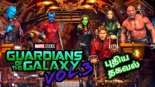 Guardians of Galaxy VOL 3 Movie Updates in Tamil