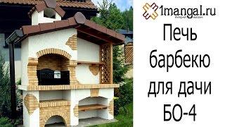 Хит сезона  Печь барбекю для дачи БО-4. Интернет-магазин 1mangal.ru
