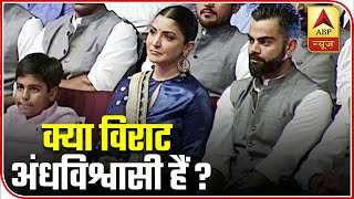 Virat Kohli Is Superstitious Or NOT? Here's How Hardik Pandya Reacts | ABP News