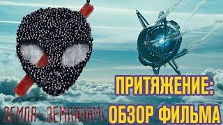 ПРИТЯЖЕНИЕ - ОБЗОР ФИЛЬМА