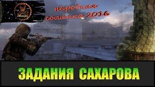 Сталкер Народная солянка 2016 Задания Сахарова.