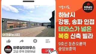 [테라스 복층빌라] 경기도 하남시 감북동 중앙보훈병원역…