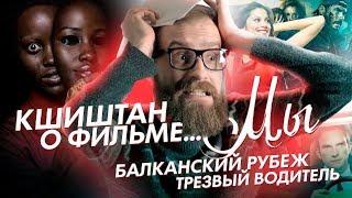 Кшиштан о фильмах Мы, Балканский рубеж, Трезвый водитель