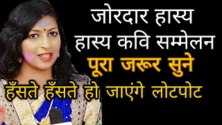 जोरदार हास्य कवि सम्मेलन ।। Hasya Kavi Sammelan ।। Prerana Thakre