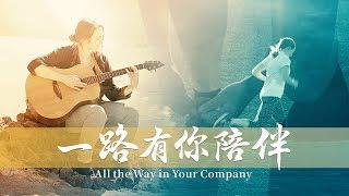 基督教会诗歌MV 《一路有你陪伴》耶稣基督是我的生命