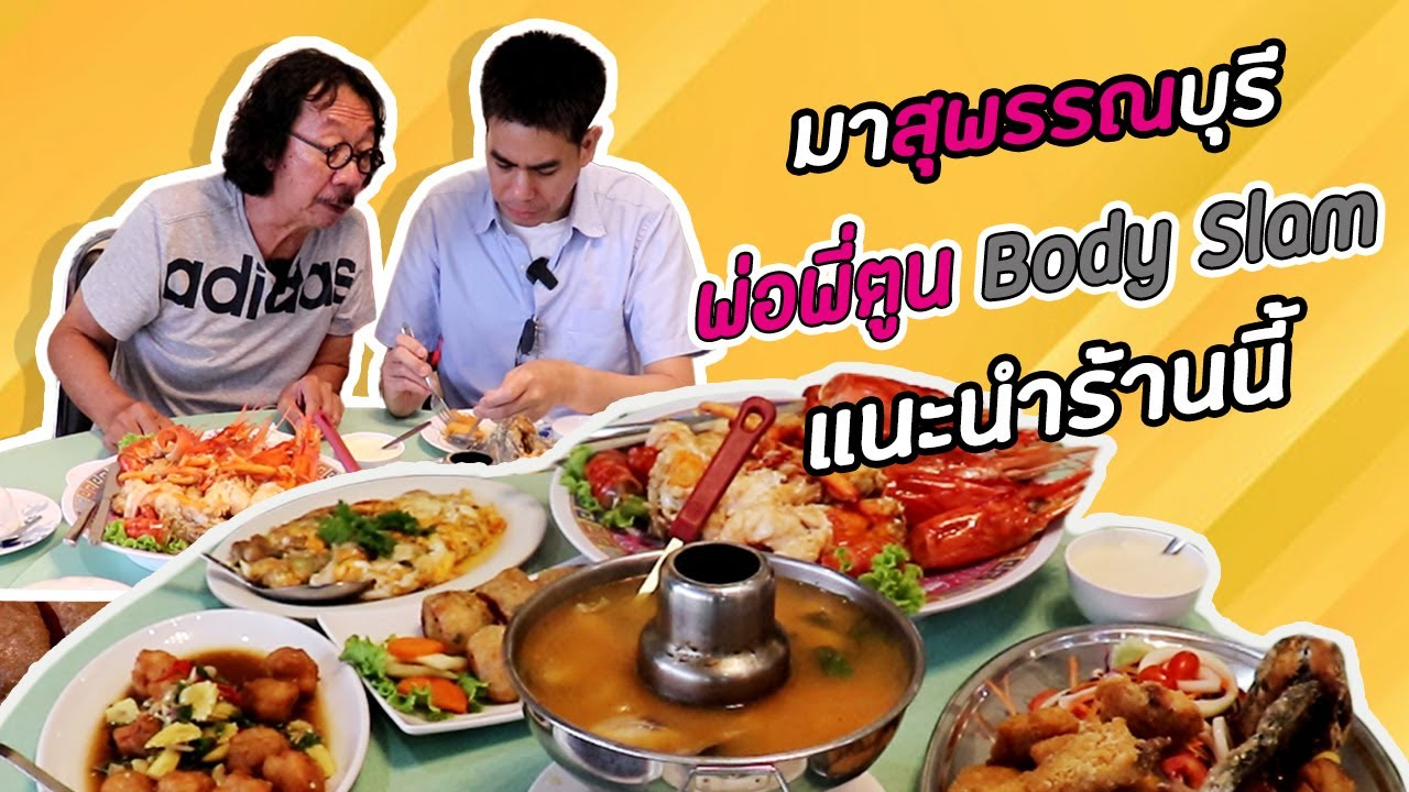 Ep.15 ร้านนพรัตน์ ตำรับอาหารไทย-จีน แห่งสุพรรณบุรี | อร่อยหลบใน by พี่สมเล็ก กับ เด็กหิ้วปิ่นโต