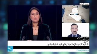 العراق ـ تنظيم الدولة الاسلامية يقطع المياه شرق الرمادي