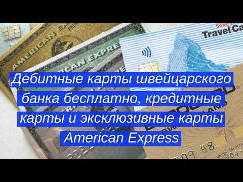 Дебитные карты швейцарского банка бесплатно, кредитные карты и эксклюзивные карты American Express