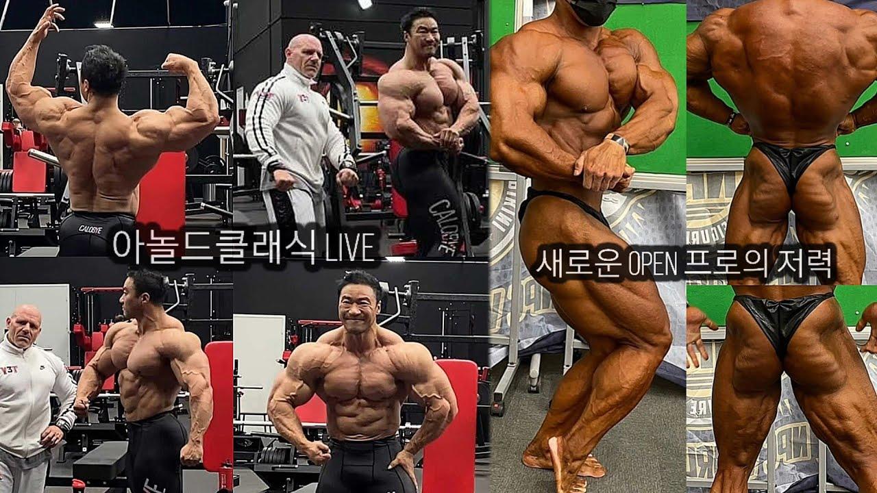 이승철 선수의 새로운 소식   아놀드클래식 LIVE 공지