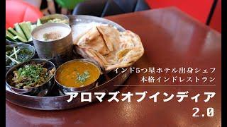 【東京・神楽坂】アロマズオブインディア2.0/インド5つ星ホテル出身シェフの本格インド料理【レストラン紹介ムービー】