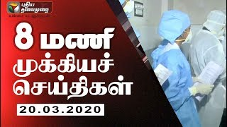 Puthiya Thalaimurai 8 AM News 20-03-2020