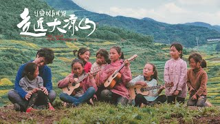 Japanese director went deep into one of the poorest area in China丨Beyond the Mountain