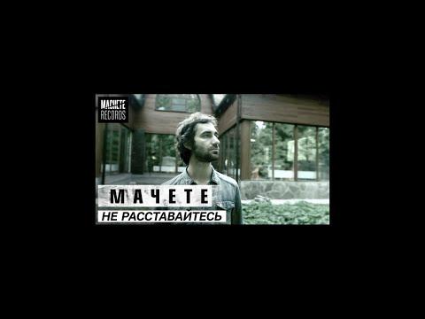 Music video Machete - Не расставайтесь