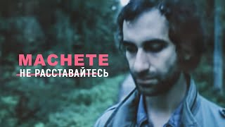 Download MACHETE  -  Не расставайтесь (Official Music Video) Mp3 and Videos