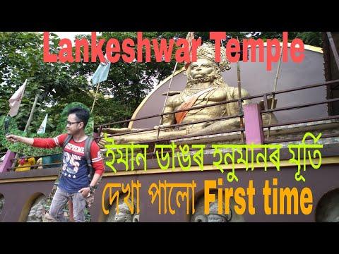 Lankeshwar Temple Guwahati // Assam Vlogs //Guwahati Vlogs