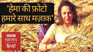 'Hema Malini posing as a farmer is a cruel joke with us' (BBC Hindi)