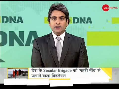 DNA: Can Kerala's popular front of India be called popular front of ISIS?