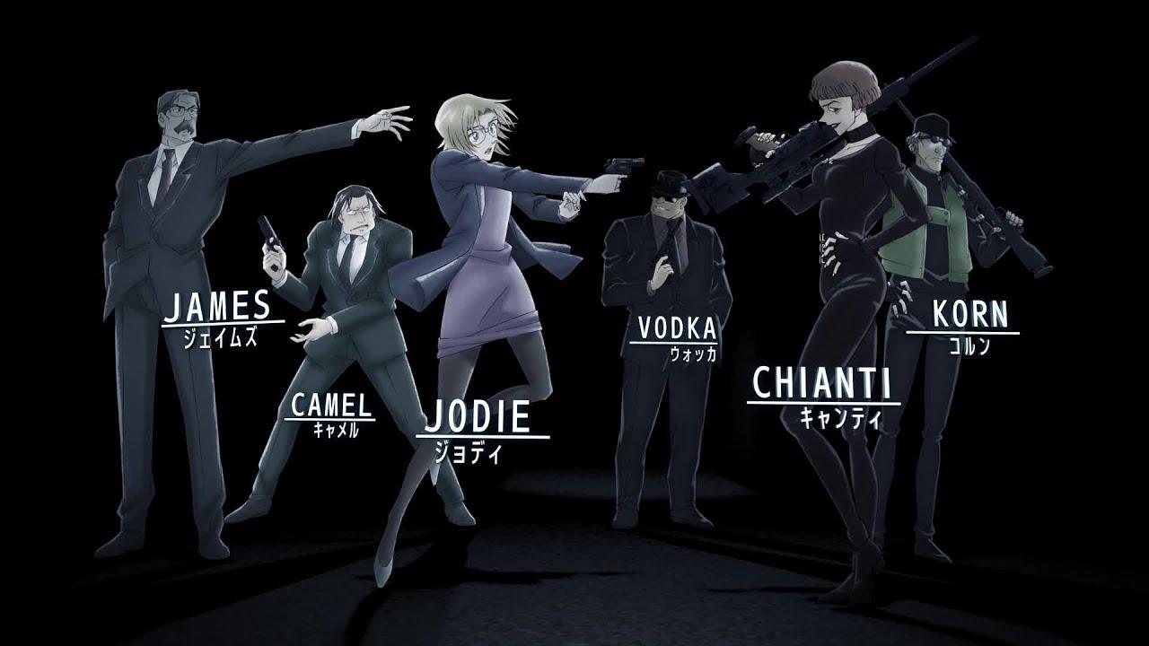 名 探偵 コナン 黒 ずくめ の 組織