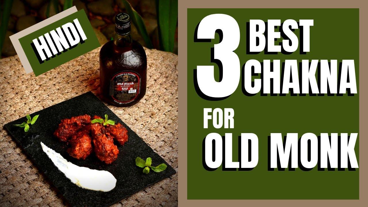 Top 3 Chakna for Old Monk Rum   3 सबसे बेस्ट चखना ओल्ड मोंक रम के लिए   Best food for RUM  