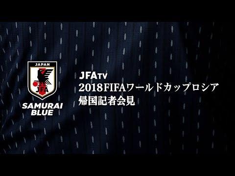 2018FIFA ワールドカップロシア SAMURAI BLUE(日本代表)帰国記者会見