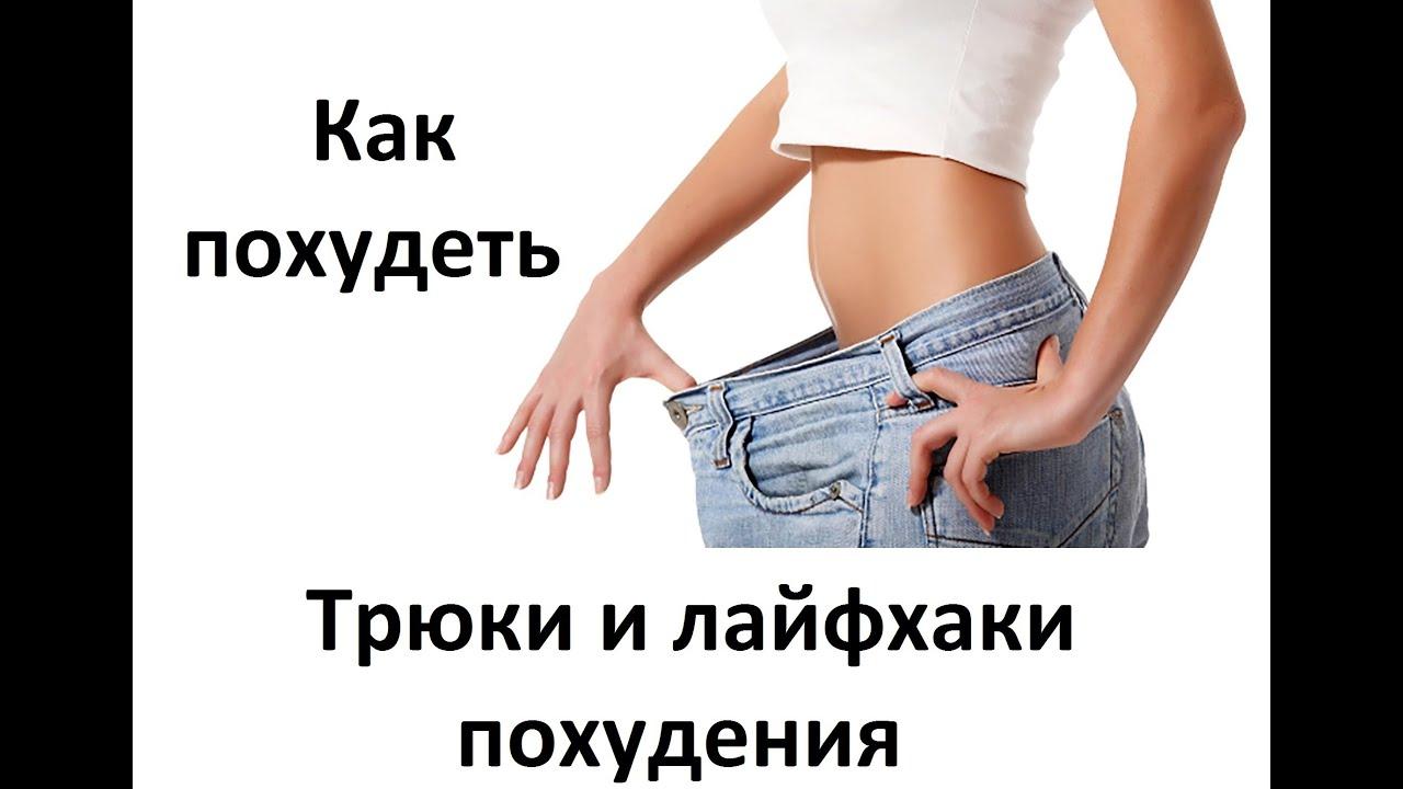 диеты для лайфхаки