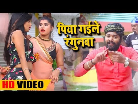 आ गया #Samar Singh का 2019 का सबसे हिट  Song - Piya Gaile Ragunwa Fagunwa Me - Bhojpuri  Video Songs