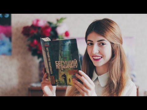 Бегущий по лабиринту | Обзор книги