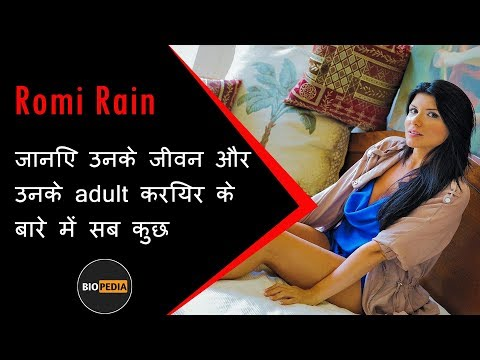 Romi Rain Biography In Hindi | Unknown Facts About Romi Rain In Hindi | Must Watch