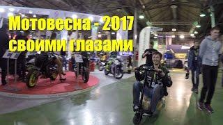 Мотовесна 2017 своими глазами – репортаж с открытия сезона выставок МотоВесна MotoSpring 2017