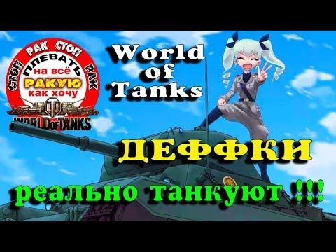 ВЕСЁЛЫЕ ДЕФФЧОНКИ World of Tanks thumbnail
