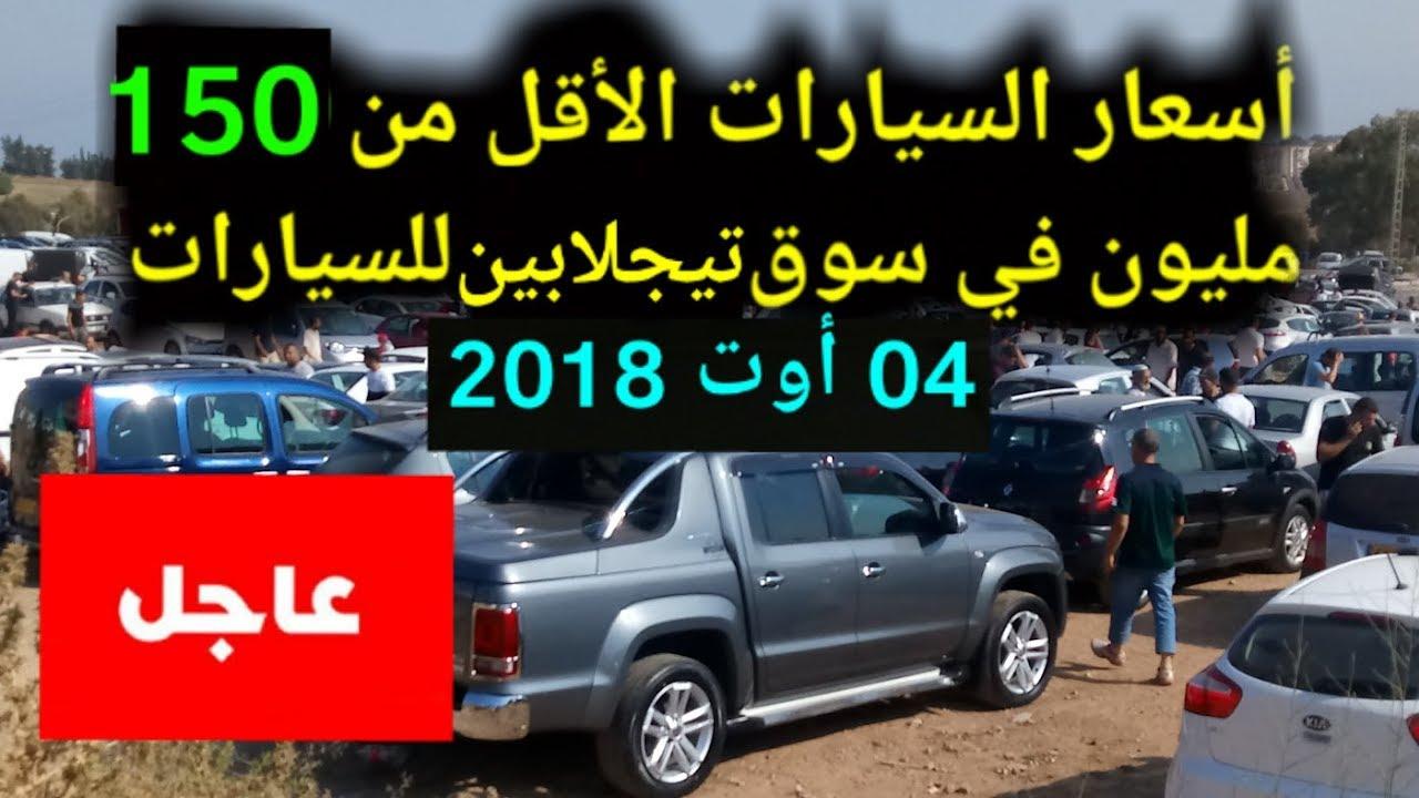 2a0d7e17d الجزء الأول: أسعار السيارات الأقل من 150 مليون في سوق تيجلابين ...