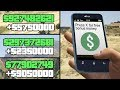 GTA 5 Online Players Getting $10,000,000+ and NO ONE Knows Why!?